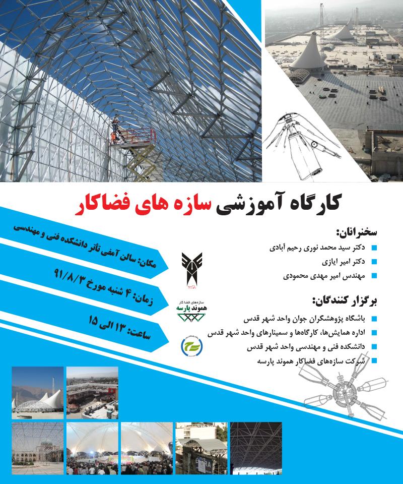 banner-mahmoudi-speech-2012-10-v3