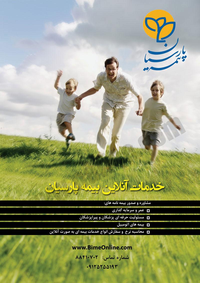 parsian-insurance-2013-01-15-b