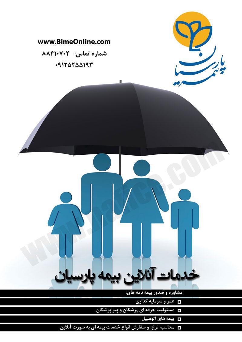 parsian-insurance-2013-01-15-c