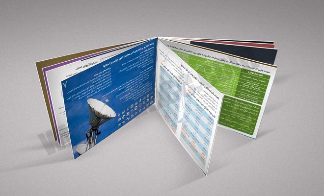 irib-brochure