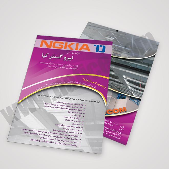 ngkia-brochure
