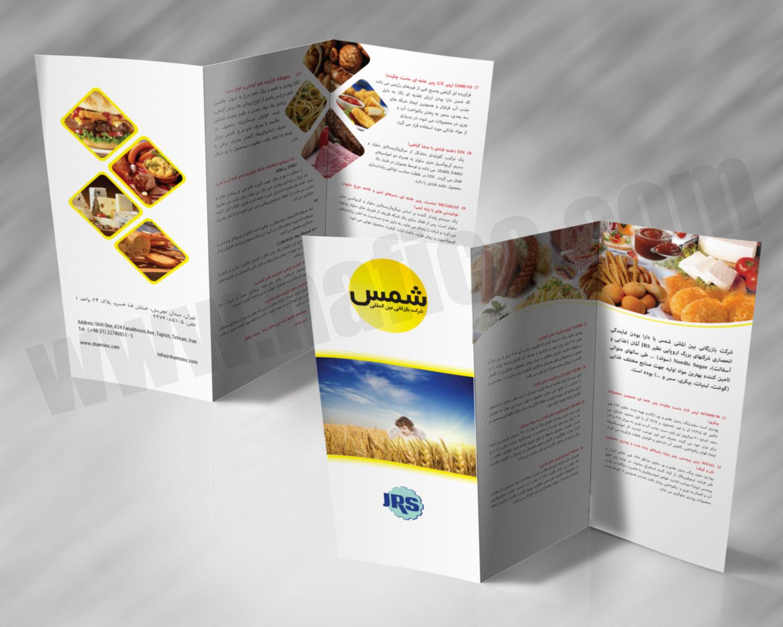 shams-brochure-sample (1)